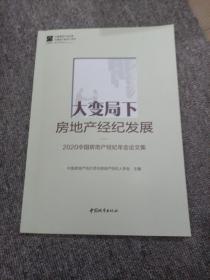 大变局下房地产经纪发展——2020中国房地产经纪年会论文集