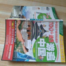 中国孩子最想知道的100个地方.游遍中国:儿童版:少儿注音彩图版