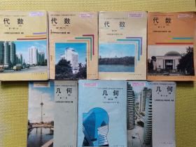 九年级义务教育三年制初级中学教科书代数十几何(共7册)
