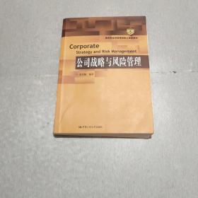 公司战略与风险管理(教育部经济管理类核心课程教材)