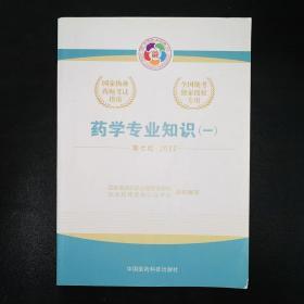 2017执业药师考试用书 国家执业药师考试指南:药学专业知识(一)(第七版)