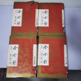 全金诗(全四册)