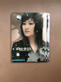 经典珍藏 CD&DVD 碟片   金海心•独立日 1碟+歌词本