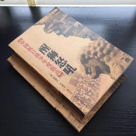 中国抗日战争年度焦点:醒狮怒吼(1937-1939),黄河绝唱(1943-1945),2册合售