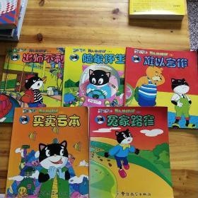 黑猫警长成长的烦恼1-5册(五本合售,一版一印)