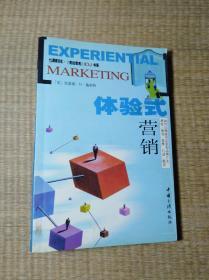 体验式营销【正版图书 内无写划 实物拍图】
