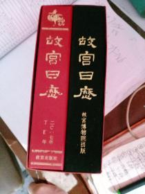 故宫日历2017+ 故宫日历 西历1935年(2本合售)有盒套