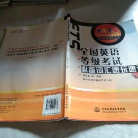 游戏英语词汇丛书:全国英语等级考试必备词汇速玩速记(1、2级)