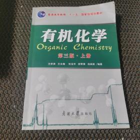 有机化学 第三版·上册