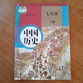 义务教育教科书 中国历史 七年级 下册