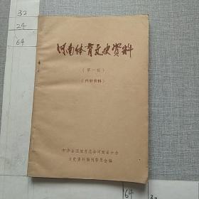 河南体育文史资料 第一辑