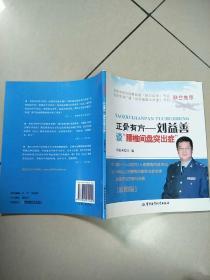 """正骨有方:刘益善谈""""腰椎间盘突出症""""(彩图版)   原版内页干净"""