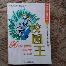 中国类型小说双年选:校园王