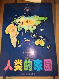 趣味世界地图:人类的家园  4开