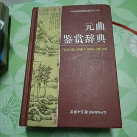 中国古典诗词曲赋鉴赏系列工具书:元曲鉴赏辞典