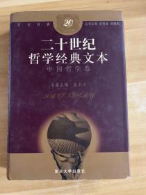 二十世紀哲學經典文本·中國哲學卷