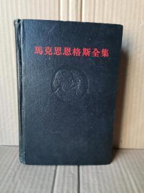 马克思恩格斯全集(黑脊黑面)第三十卷