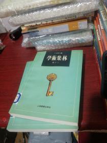 学术集林:卷十三