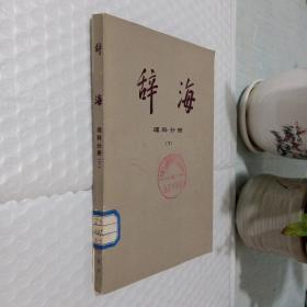 辞海(理科分册)下