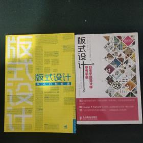 版式设计从入门到精通 日本平面设计师参考手册