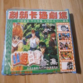 创新卡通剧场  幽游白书 全集 6碟DVD