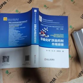 非硫化矿浮选药剂作用原理