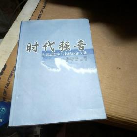 时代强音:先进思想家与传统政治文化(签赠本)