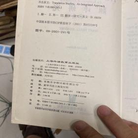 翻译研究:综合法