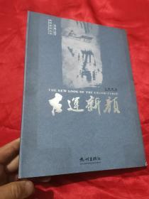 古运新颜(杭州运河丛书)【中英文本】   大16开,精装