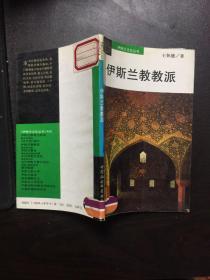 伊斯兰教教派
