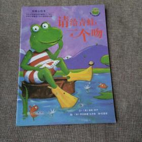请给青蛙一个吻:儿童心灵成长图画书系(平未翻阅无破损无字迹无注音大图大字)