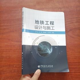 地铁工程设计与施工 (2021年7月第1版第1次印刷)