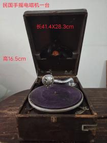 民国手摇电唱机一台