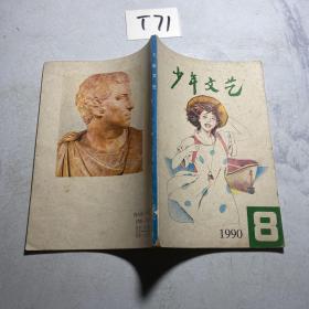 少年文艺 1990.8