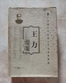 王力文选(广西现代文化名人学术著述精选)(精装)