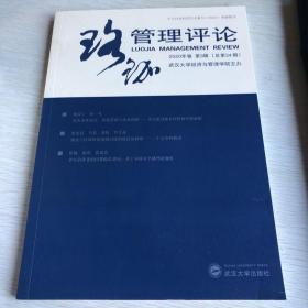 珞珈管理评论·2020年卷·第3辑:总第34辑