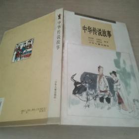中华传说故事