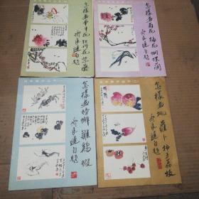 自学美术丛书(一、二、三、四)