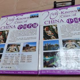 中国名城(上下册)