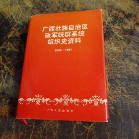 广西壮族自治区政统群系统组织史资料(1949-1987)