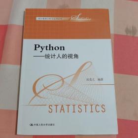 Python:统计人的视角/统计数据分析与应用丛书【内页干净】
