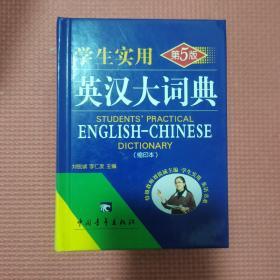学生实用英汉大词典(缩印本 第6版 精)
