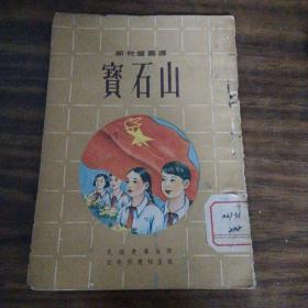 宝石山(新儿童丛书)~ 文化供应社/1952年初版
