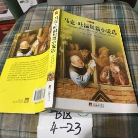 马克·吐温短篇小说选