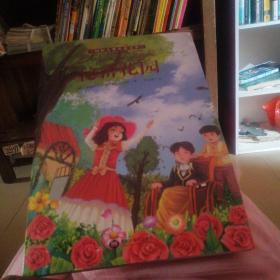 国际大奖儿童小说--秘密花园