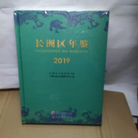长洲区年鉴 2019