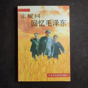 张耀祠回忆毛泽东