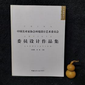 中国美术家协会环境设计艺术委员会委员设计作品集