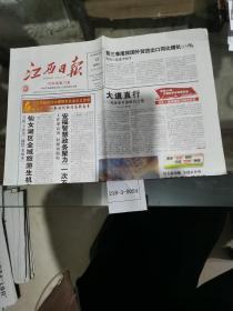 江西日报2018年10月13日