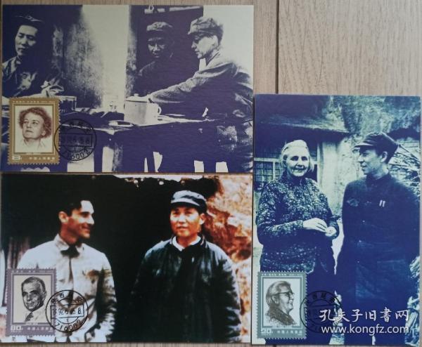 J112中国人民之友极限片